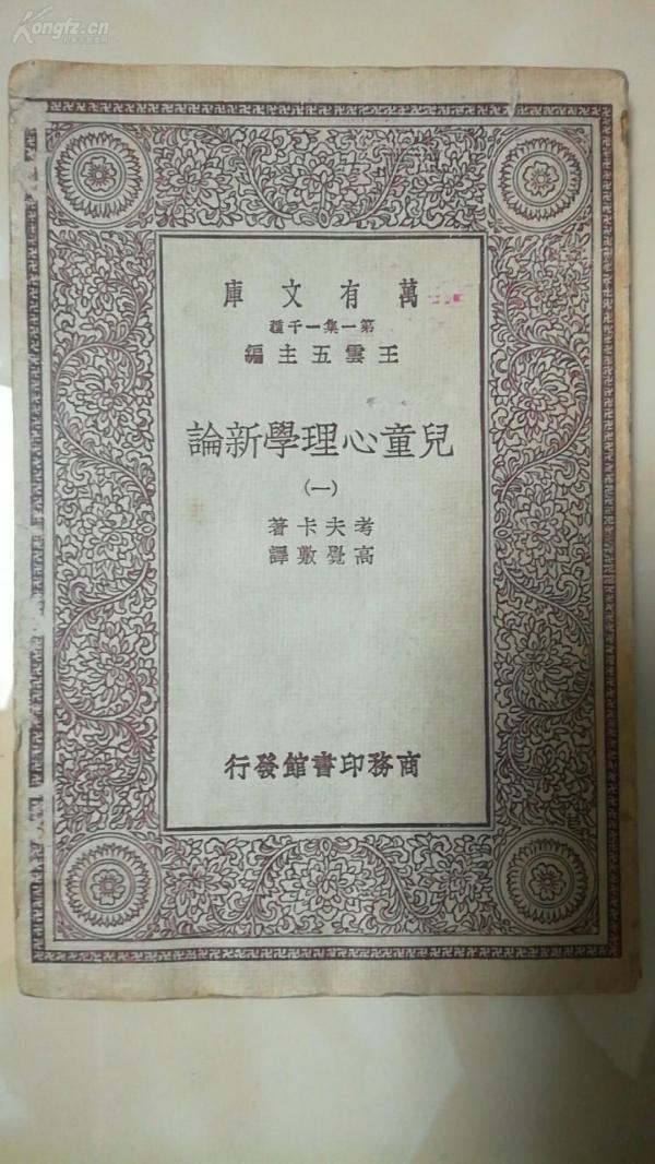 49)  民国《儿童心理学新论》卷一,一册