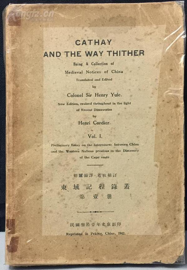 《 东域纪程录丛》第一册 Cathay and the Way Thither Being a Collection of Medieval Notices of China 1942年