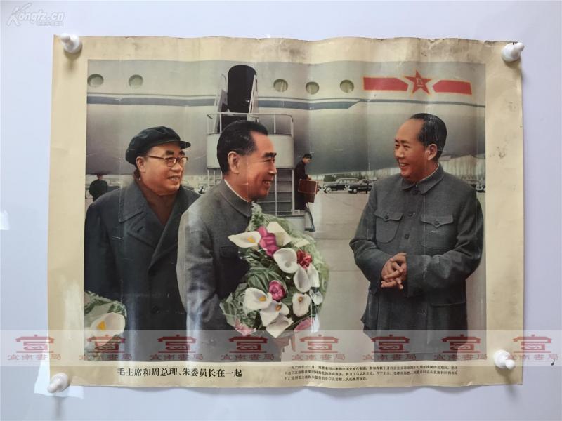 """宋登华旧藏:宣传画""""毛泽东和周总理、朱委员长在一起""""一张 尺寸:37.5*50.5cm 品相如图 【190322B 21】"""