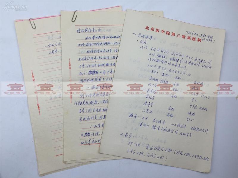 李-鸿祥旧藏:李-鸿祥1988年向医院汇报述职及志愿改革领导小组等汇报信三种合拍 【190321B 17】