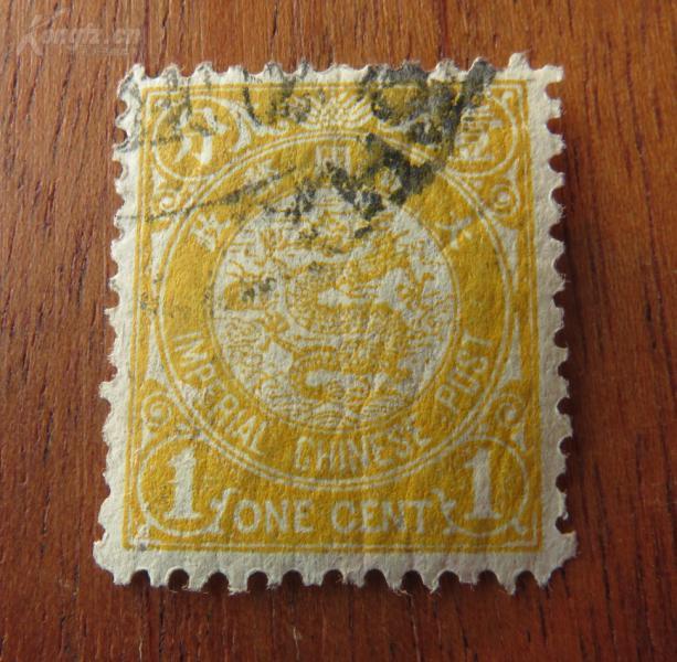 ☸大清国邮政----石印蟠龙邮票----面值壹分--信销票(98)