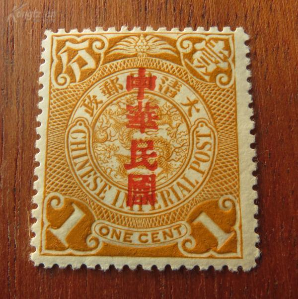 """大清国邮政--蟠龙邮票--面值壹分--加盖""""中华民国""""--未使用原胶邮票"""
