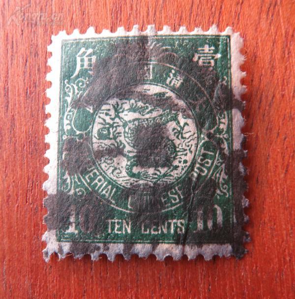 ☸大清国邮政----石印蟠龙邮票----面值壹角--信销票