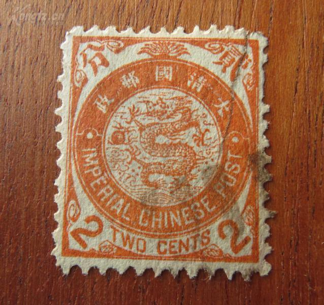 ☸大清国邮政----石印蟠龙邮票----面值贰分--信销票(有裂纹)
