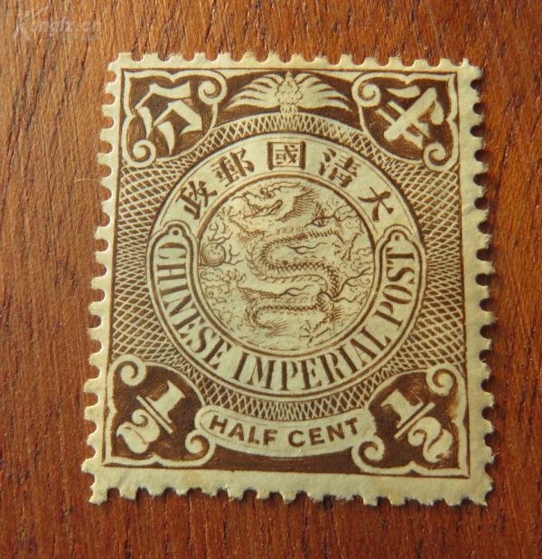 大清国邮政--蟠龙邮票--面值半分--未使用原胶邮票(左下肥2版式)