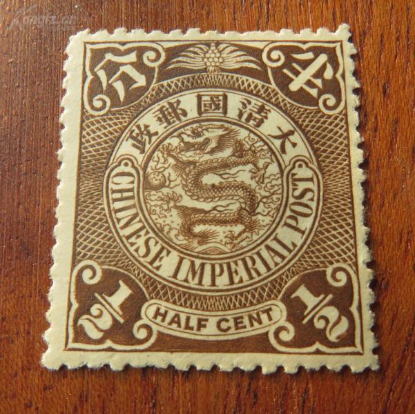 大清国邮政--蟠龙邮票--面值半分--未使用原胶邮票