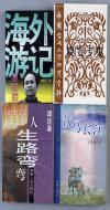 著名翻譯家金堅范、中國文聯副主席譚談、著名詩人 曉雪、中國作協黨委副書記王谷林 1996至2000年簽贈本平裝一組三冊 HXTX109574