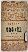 1950年9月 上海北新书局初版 周行编写《王贵与李香香》平装一册 (民间文艺丛书;赵景深作序,内收插图21幅;另收鲁迅颂、中苏合作颂等文章) HXTX109645
