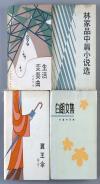原東北文藝家協會副主席白朗、原吉林省作協副主席 鄂華、原黑龍江省作協副主席程樹榛、著名作家林家品 1984至1991年簽贈本一組四冊 HXTX109572