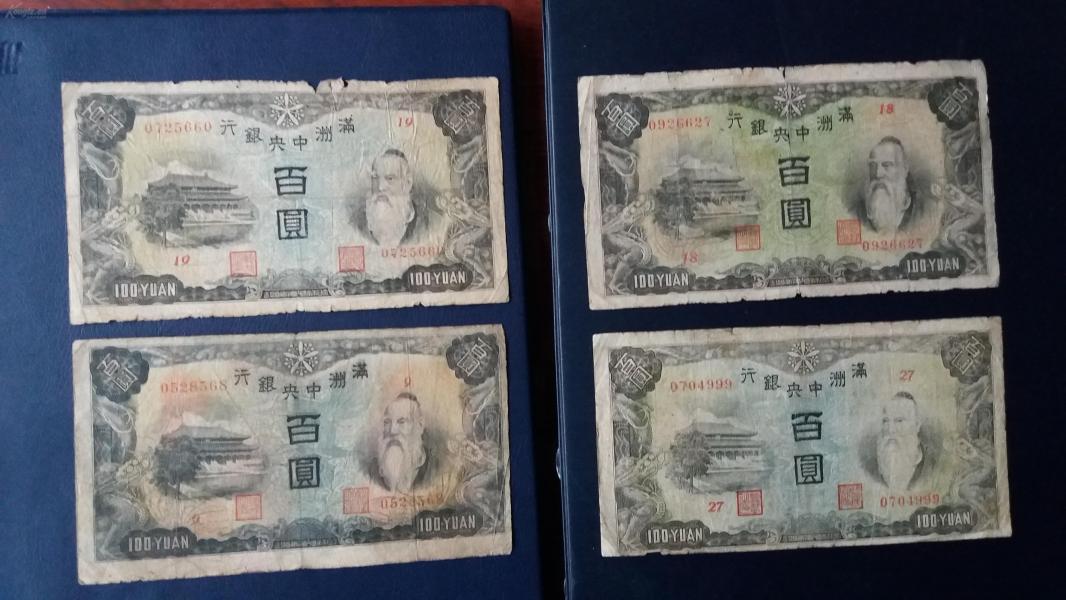 民国币..4张合拍.......