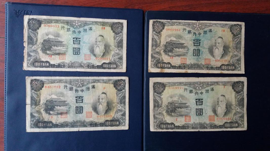 民国币..4张合拍..