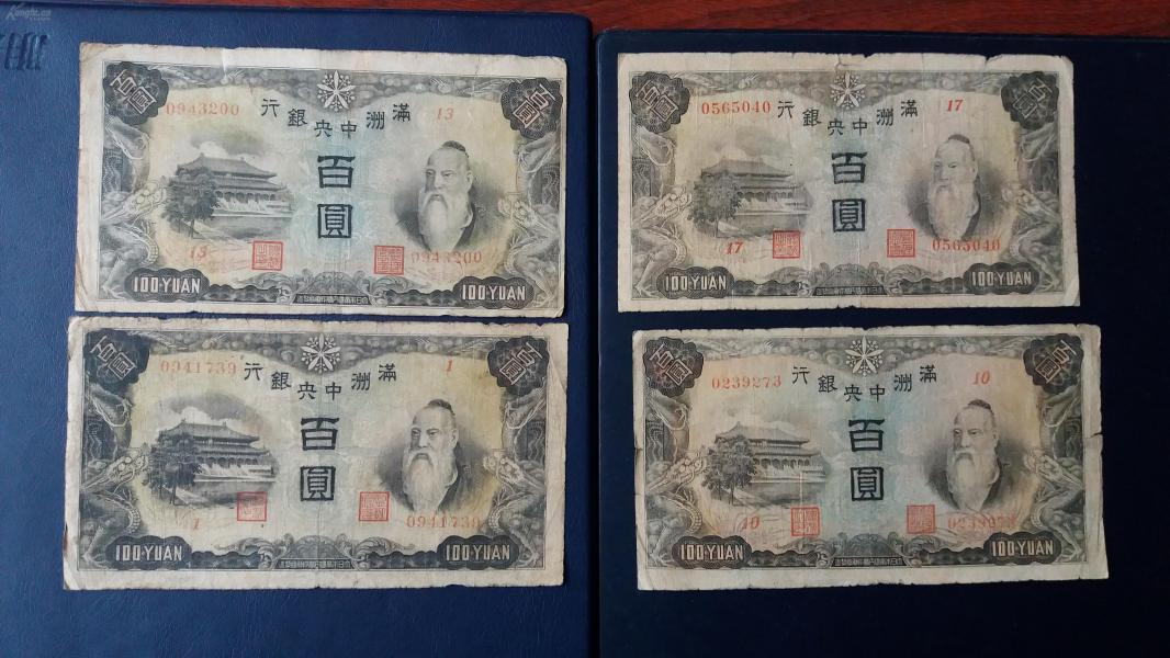 民国币..4张合拍