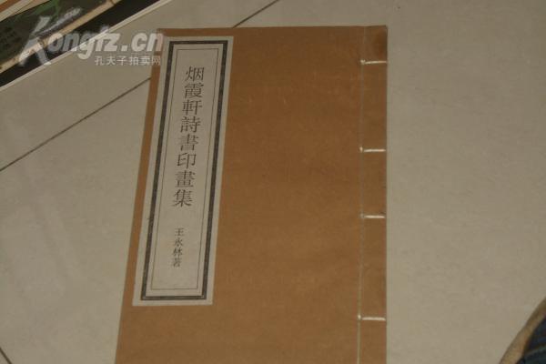 线装书---烟霞轩诗书画印集,