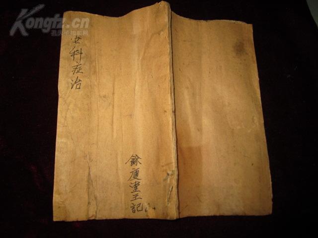手抄女科症治(36筒子页)