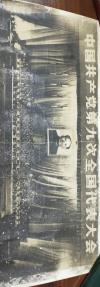 【保真】中国共产党第九次全国代表大会原照