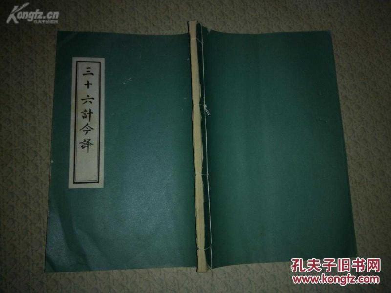 《三十六计》或称三十六策,是指中国古代三十六个兵法策略,语源于南北朝,成书于明清。它是根据中国古代军事思想和丰富的斗争经验总结而成的兵书,是中华民族悠久非物质文化遗产之一。