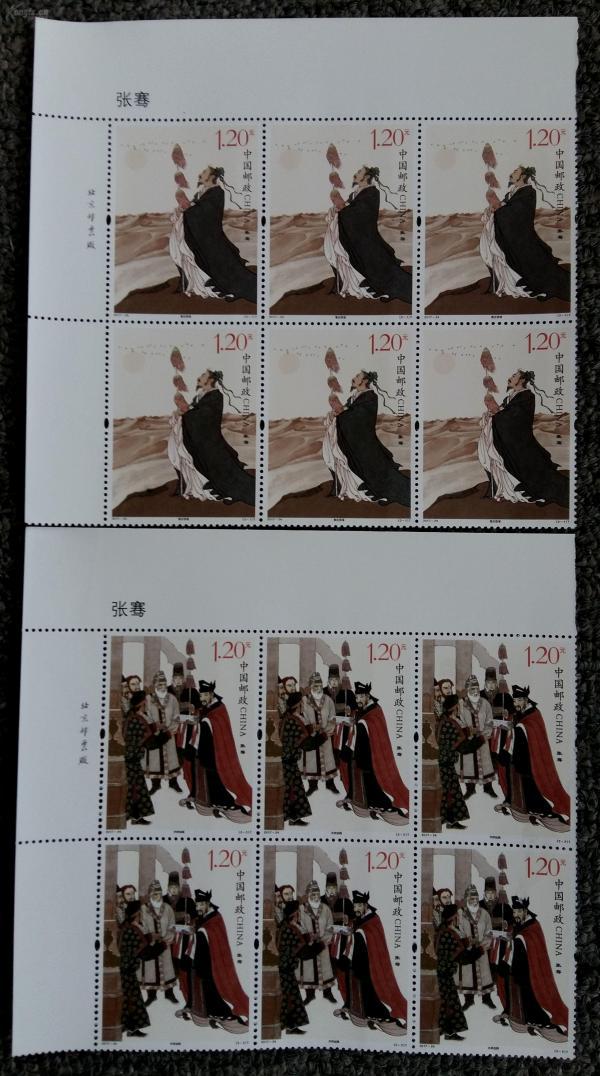 新邮票包邮   2017-24T 张骞(全2枚)六联带边——保真断版 ——合计面值元