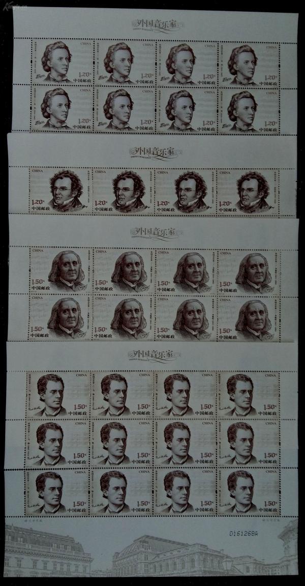 新邮票版票包邮   2017-22J外国音乐家(全4枚)十二联带边——保真断版 ——合计面值元
