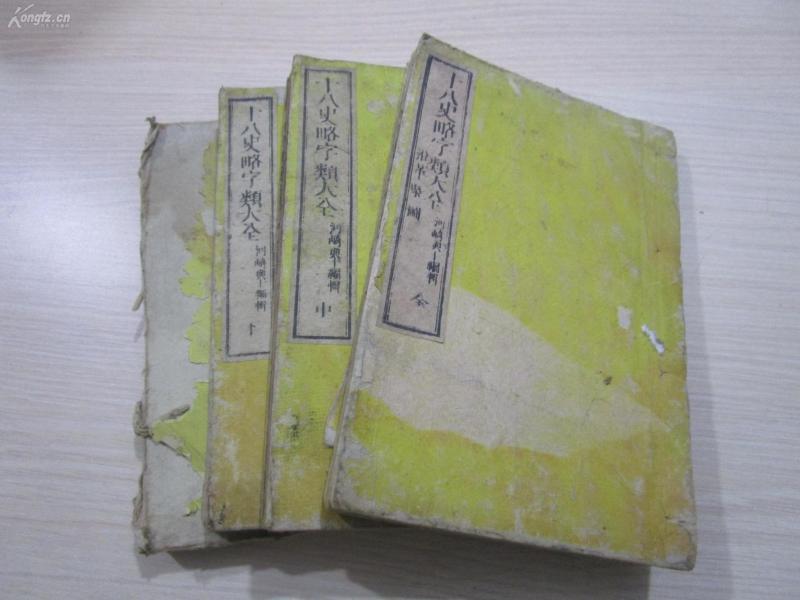 《十八史略字类大全》上中下三册外加 中国历代疆域地图 早期彩色石版画古地图  十八史略字类上中下全4册全