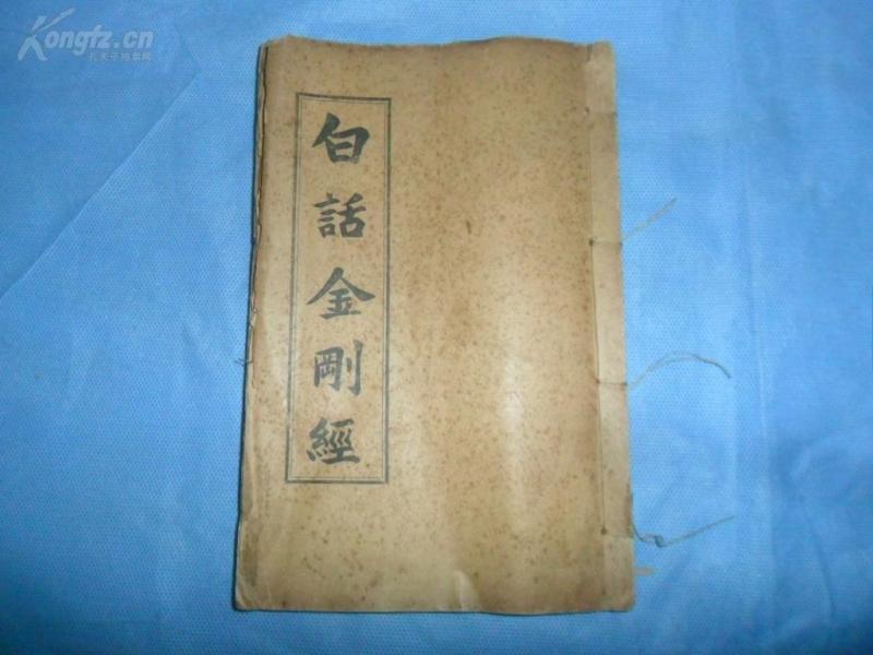 民国  佛教《白话金刚经》带图,全一册.