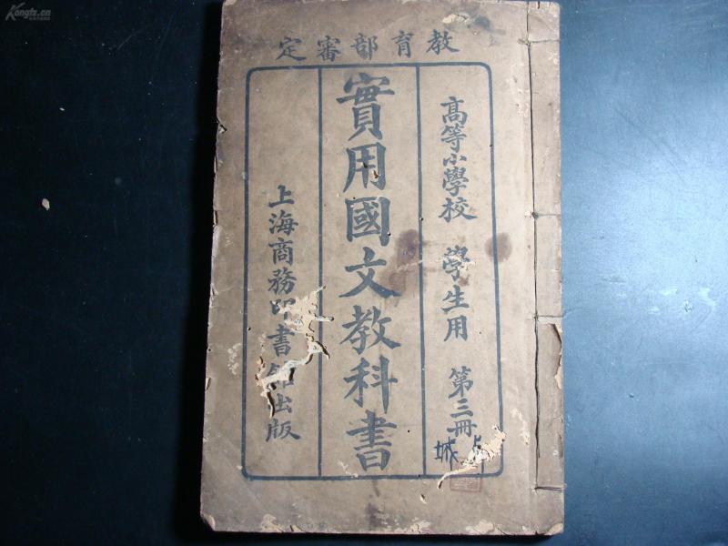 民国五年《高等小学实用国文教科书》第三册