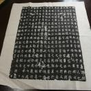 白棉纸影印拓片(魏故威远将军凉州长史长乐侯王君墓志铭)50x60公分