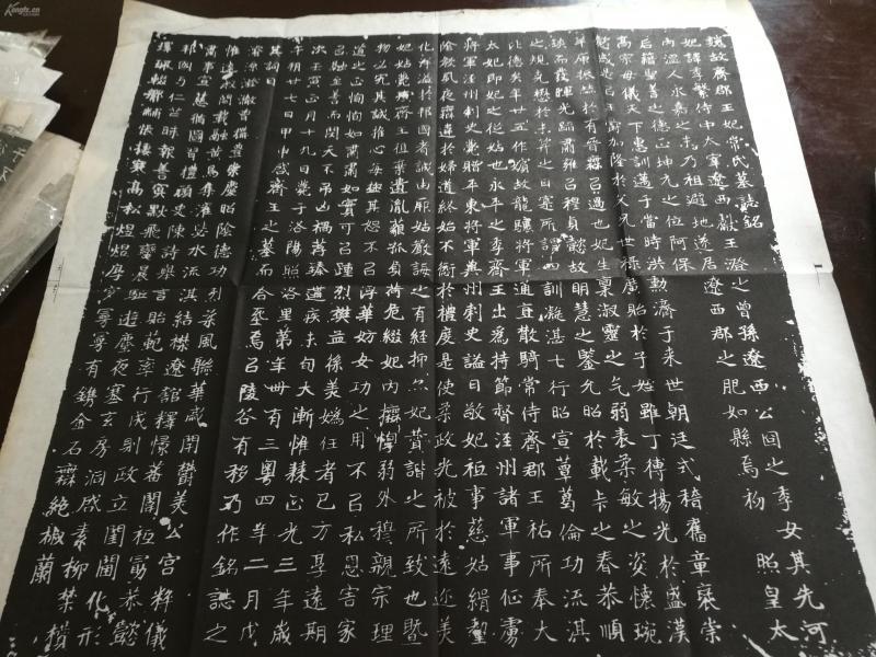 白棉纸影印拓片  (魏故齐郡王妃常氏墓志铭)60X60