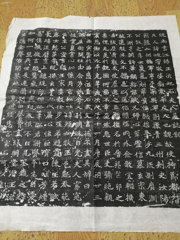 白棉纸影印拓片68X58公分