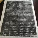 白棉纸影印拓片60X59公分