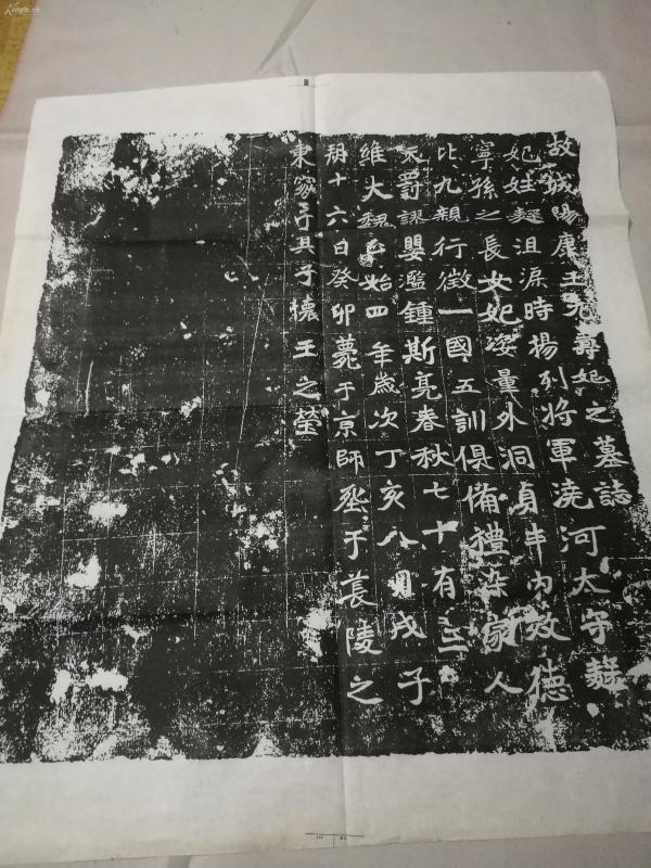 白棉纸影印拓片《故城阳康王元寿妃之墓志〉69X58公分