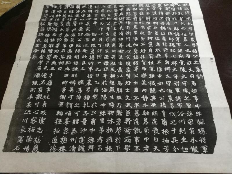 白棉纸影印拓片(魏故清水太守恒农易杨公之墓志)60x60公分