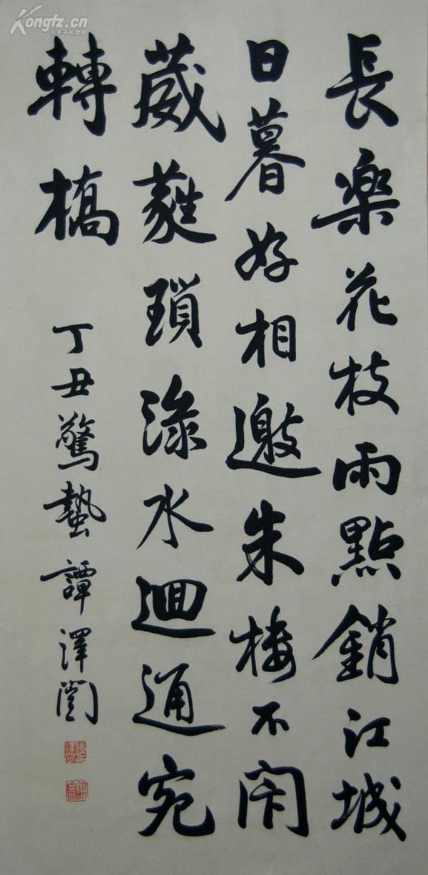 著名书画家【谭泽闿】书法