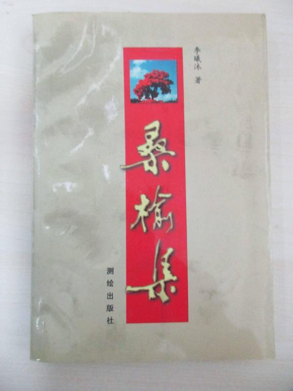 原国家测绘局局长李 曦沐 签名本《桑榆集》 至周总理外事秘书马 列及夫人林 颖 1998年测绘出版社 32开平装