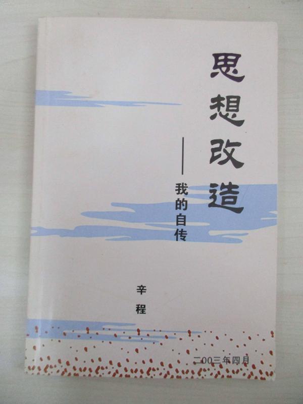原吉林省政协副主席辛 程 签名本《思想改造—我的自传》 至周总理外事秘书马 列及夫人林 颖  32开平装