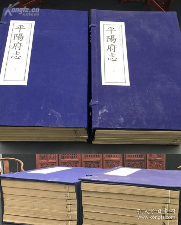 山西临汾重要文献【平阳府志】--两函13册全(县志)