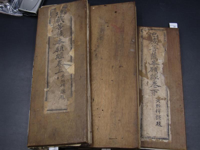 【保真】9374清初白棉纸佛经《地藏菩萨本愿经》 上中下 卷 木夹板三册全
