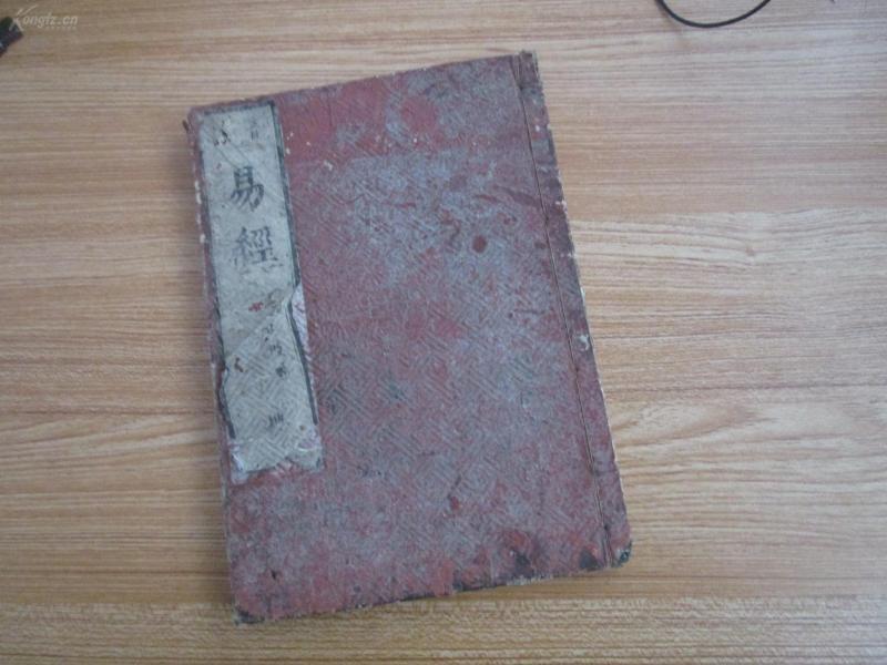 【和刻本】《易经》,下卷一册,木刻,有缺页,年代不详
