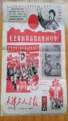 罕见文革精品----天津工人画报创刊号(热烈欢呼天津市革命委员会成立)