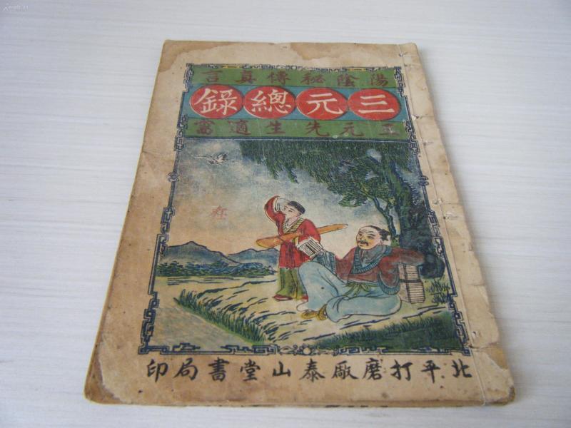 阳阴秘传真言     《三元总录》 三元先生适需     三卷一册全       内有符咒         北平打磨厂泰山堂石印