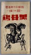 1949年8月 时代出版社出版 帕郭列尔斯基原著、磊然译《黑母鸡》一册(封面装帧精美,内多漫画插图) HXTX110004