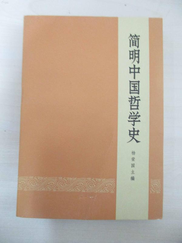 周总理外事秘书马 列签名旧藏本《简明中国哲学史》  人民出版社 32开平装