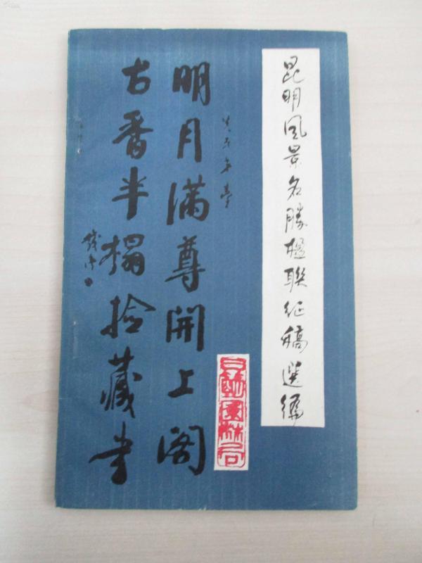 周总理外事秘书马 列及夫人林 颖 签名旧藏本《昆明风景名胜楹联征稿选辑(征求意见稿)》  32开平装