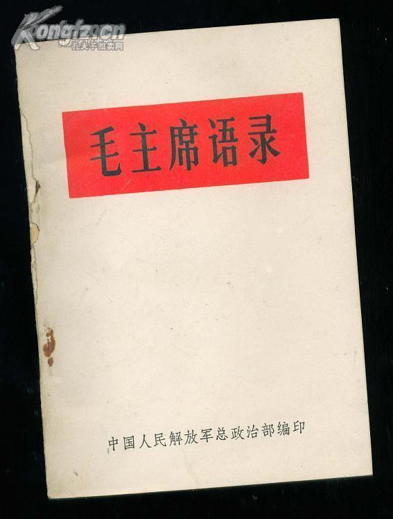 毛主席语录,64开,新书,无字迹印章,95品以上