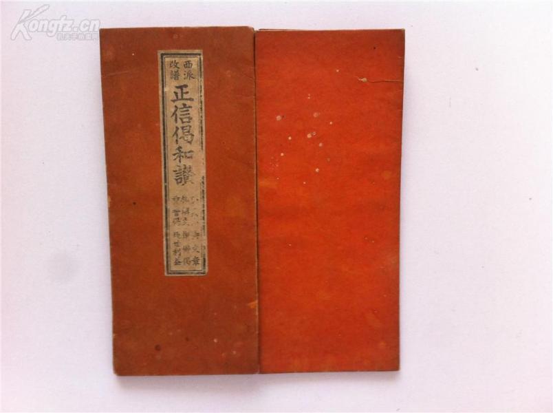 民国三十一年(1942年)【正信偈和讃】全】经折本,和本,长约3.65米左右