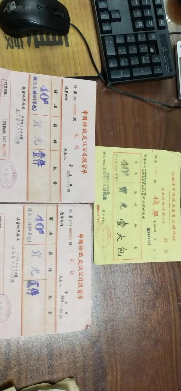 民国    中国纺织建设公司提货单三张