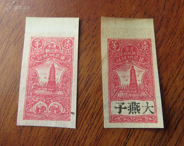 """中华民国--辽宁财政厅--柒等--捲烟纳税证加盖""""大燕子""""--总共2张(无齿)"""