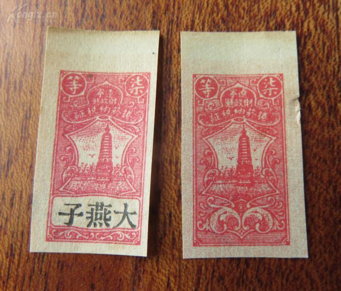 """中华民国--辽宁财政厅--柒等--捲烟纳税证加盖""""大燕子""""---总共2张(无齿)"""