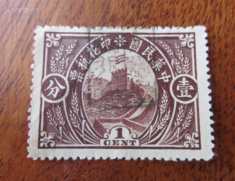 """1913年中华民国印花税票""""长城图""""面值壹分--销印章戳"""