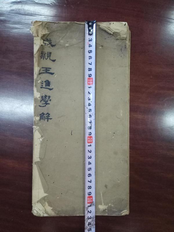 【碑帖精品】33cm*16.5cm大尺寸精拓本!《成亲王进学解》非常漂亮的楷书�。�!HJ