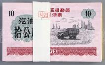 1972年 沈阳军区后勤部 军用油票 汽油十公斤 一组一百枚 HXTX115630